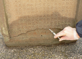 石材の欠損箇所を充填し、文字欠損部を彫り直した後、表面を補彩して調整する。