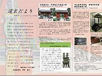 第一号  平成21年2月発行