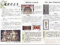 第二号  平成21年5月発行