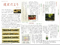 第三号  平成21年9月発行