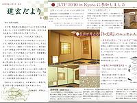 第四号  平成22年3月発行