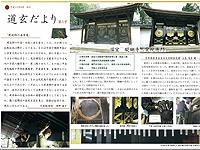 第五号  平成22年8月発行