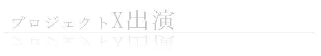 プロジェクトX出演